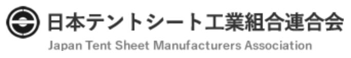 日本テントシート工業組合連合会