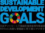 SUSTAINABLE DEVELOPMENT GOALS 日本テントシート工業組合連合会青年部会はSDGs に共感し積極的に取り組んでいます
