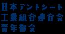 日本テントシート工業組合連合会青年部会