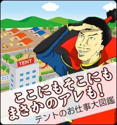 テントのお仕事大図鑑