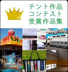 テント作品コンテスト 受賞作品集