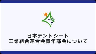 日本テントシート工業組合連合会青年部会について